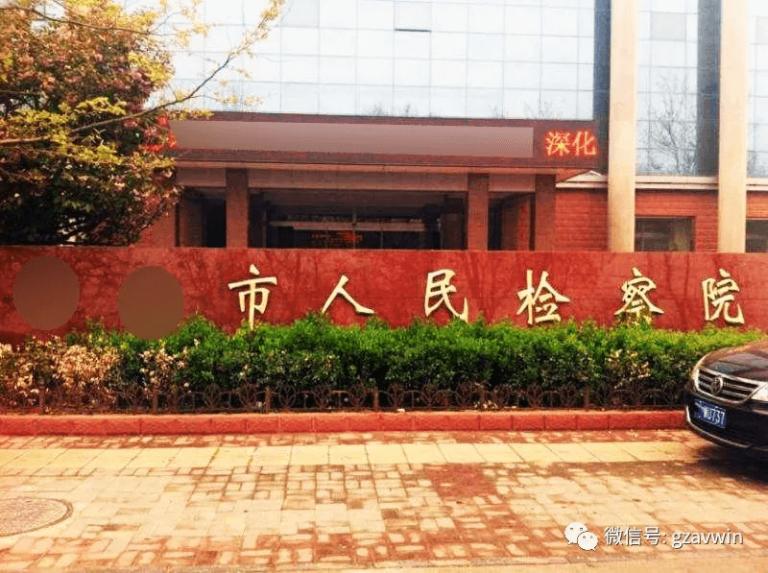 Hebei public prosecutor office